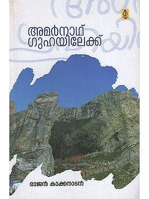Amarnath Guhayilekku (Malayalam)