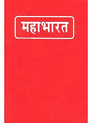 महाभारत: Mahabharata (Nepali)