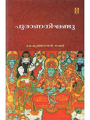 Purananikhandu (Malayalam)