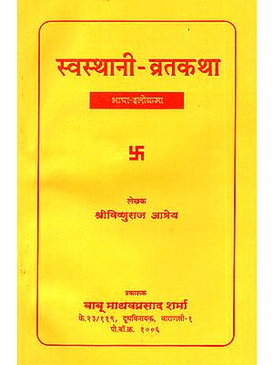 स्वस्थानी व्रतकथा: Swasthani Vrata Katha (Nepali)