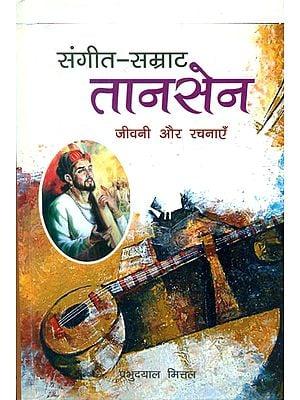 संगीत-सम्राट तानसेन (जीवनी और रचनाएँ) - Music Samrat Tansen (Biography and Compositions)