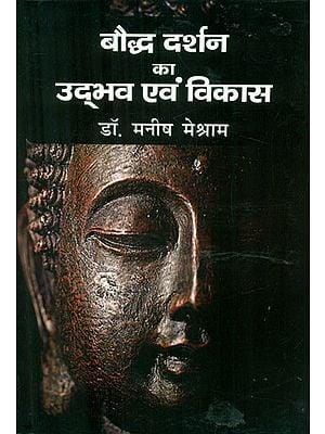 बौद्ध दर्शन का उद्भव एवं विकास - The Origin and Development of Buddhist Philosophy