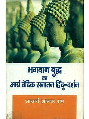 भगवान बुद्ध का आर्य वैदिक सनातन हिंदू-दर्शन - Arya Vedic Sanatan Hindu Philosophy of Lord Buddha