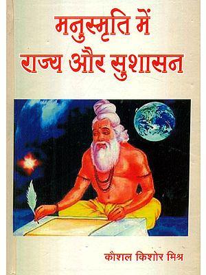 मनुस्मृति में राज्य और सुशासन - State and Good Governance in Manusmriti