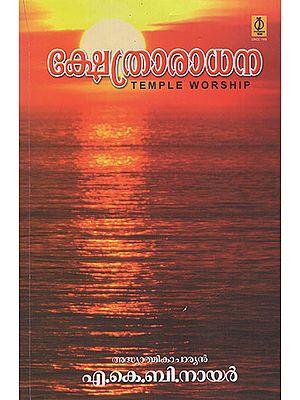 Kshethraradhana : Temple Worship (Malayalam)