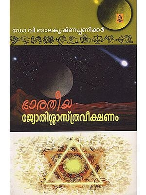 Bharatheeya Jyothishastraveekshanam (Malayalam)