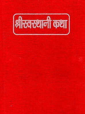 श्रीस्वस्थानी कथा: Sri Swasthani Katha (Nepali)