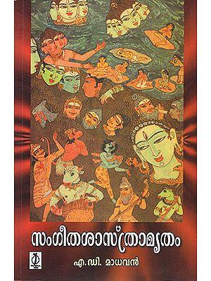 Sangeethasasthramritham (Malayalam)