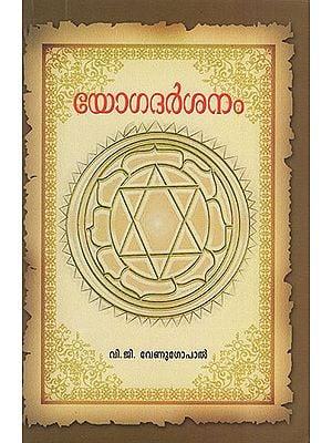 Yogadarsanam (Malayalam)