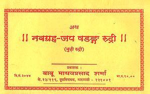 नवग्रह जप षडङ्ग रुद्री: Navgraha Japa Shadanga Rudri (Nepali)