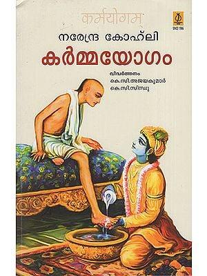 Karmayogam : A Novel (Malayalam)