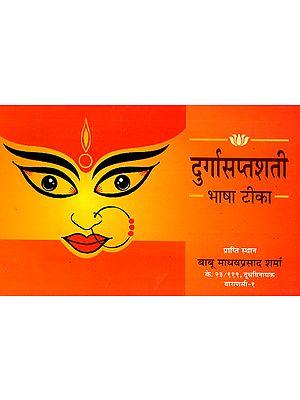 दुर्गासप्तशती: Durga Saptashati (Nepali)