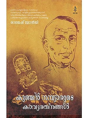 Kunjan Nambiarude Kavyarathangal (Malayalam)