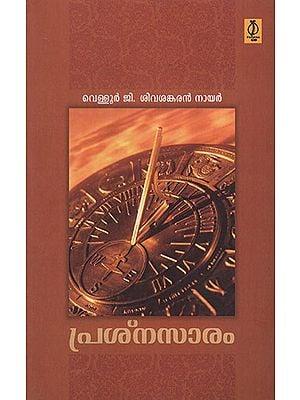 Prashnasaram (Malayalam)