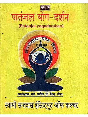 पातंजल योगदर्शन: Patanjal Yogadarshan (Nepali)