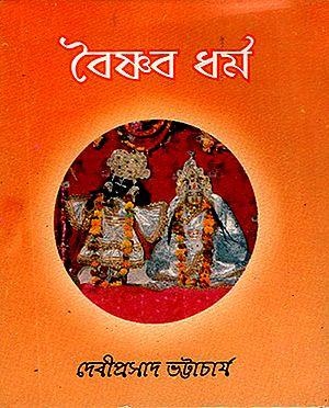 Vaishnava Dharma (Bengali)