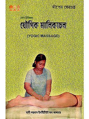 Yogic Massage (Bengali)