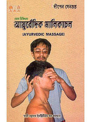 Ayurvedic Massage (Bengali)