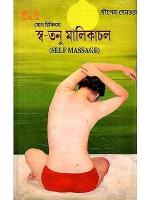 Self Massage (Bengali)