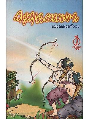 Kannassaramayanam (Malayalam)