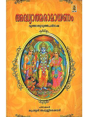Adhyathma Ramayana (Malayalam)