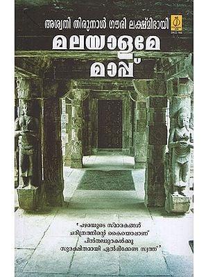 Malayalame Mappu (Malayalam)