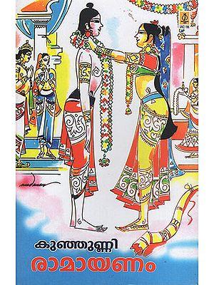 Kunhunni Ramayanam (Malayalam)