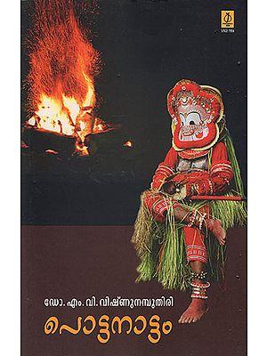 Pottanattam (Malayalam)