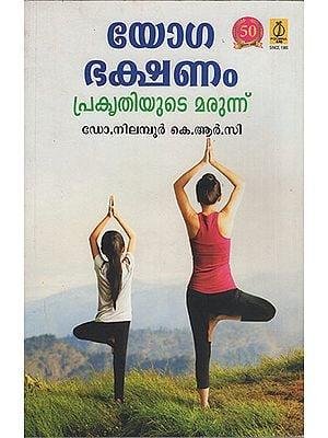 Yoga, Bakshanam, Prakrithiyude Marunnu (Malayalam)