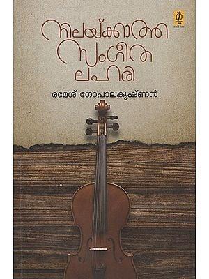 Nilaykkatha Sangeethalahari (Malayalam)