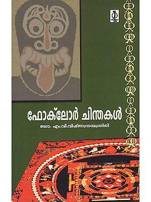 Folklore Chinthakal (Malayalam)