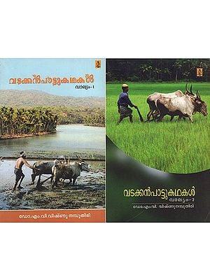 Vatakkanpattukathakal : Set of 2 Volumes (Malayalam)