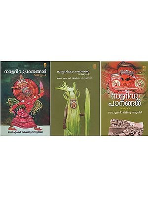 Naattarivupadanangal : Set of 3 Volumes (Malayalam)