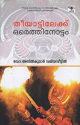 Theeyattilekku Orethinottam (Malayalam)