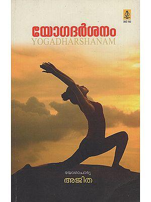 Yogadharshanam (Malayalam)