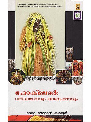 Folklore: Varthamanavum Anweshanavum (Malayalam)