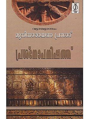 Prashnopanishad (Malayalam)