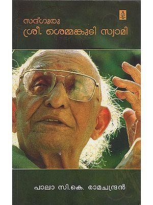 Sadguru Sri Semmangudi Swamy (Malayalam)
