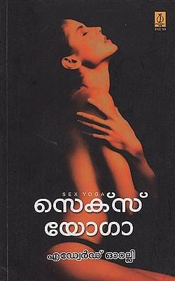 Sex Yoga (Malayalam)
