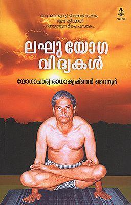 Lakhuyogavidyakal (Malayalam)
