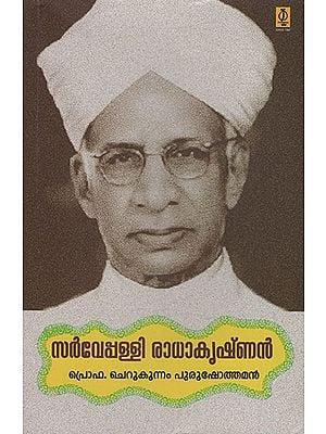 Sarvepalli Radhakrishnan (Malayalam)