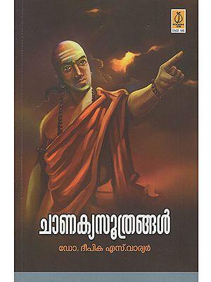 Chanakyasoothrangal (Malayalam)