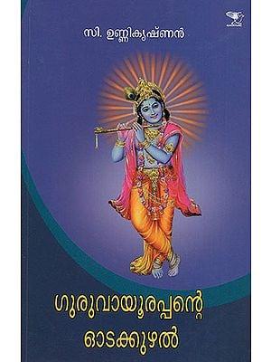 Guruvayurappante Odakkuzhal (Malayalam)