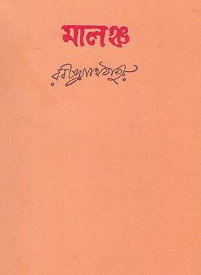 Malancha (Bengali)