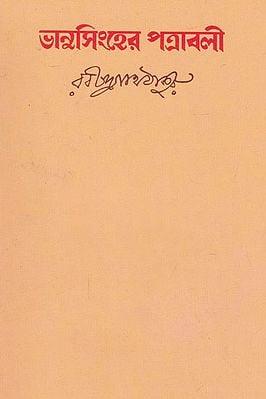 Bhanusingher Patravali (Bengali)