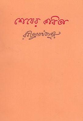 Shesher Kabita (Bengali)