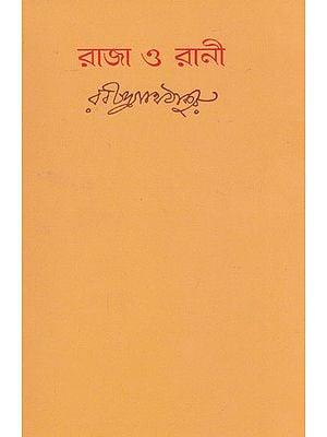 Raja Or Rani (Bengali)