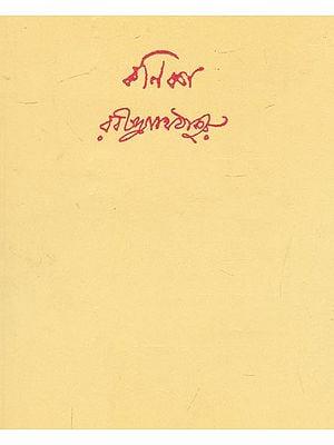 Kanika (Bengali)