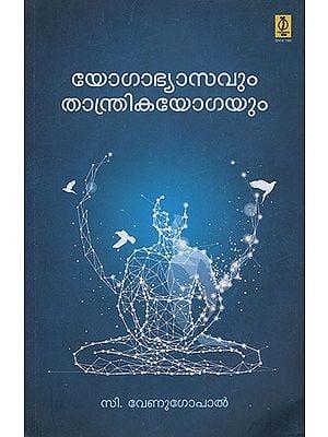 Yogabhyasavum Thanthrika Yogayum (Malayalam)