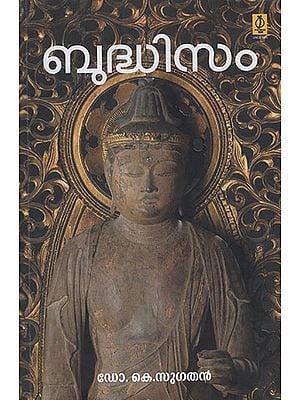 Buddhism (Malayalam)